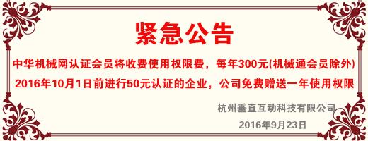 中华机械网公告