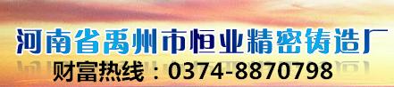 禹州市恒业精密铸造