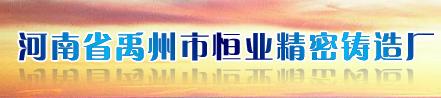 禹州市恒业精密铸造赠送到8月