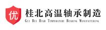 上海市桂北高温轴承制造有限公司
