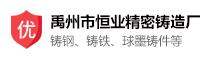河南省禹州市恒业精密铸造厂