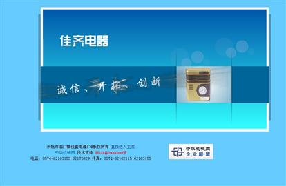 余姚市泗门镇佳盛电器厂