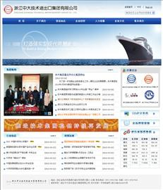 浙江中大技术进出口集团有限公司