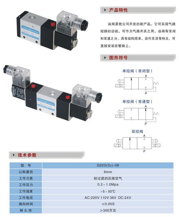 q22d系列二位二通电磁换向阀价格,优质q22d系列二位二通电磁换向图片