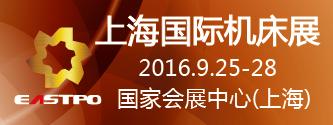 第18届上海国际机床展(EASTPO 2016)第二届中国智能工厂及机器人博览会