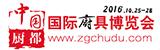 2016中国•厨都国际厨具博览会