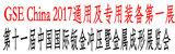 第十一届中国国际钣金冲压暨金属成形展览会