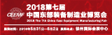 2018第七届中国东部装备制造业博览会