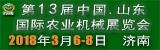 第13届中国(山东)国际农业机械展览会