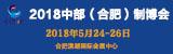 2018中国中部(合肥)国际装备制造业博览会