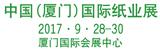 2017中国(厦门)国际纸业及设备技术展览会