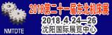 2018年第21届东北国际数控机床与金属加工展览会暨沈阳国际工装模具展览会