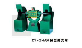 ZY-2HA环保型抛光车