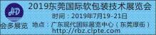 2019东莞国际软包装工业技术展览会