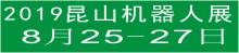 2019年中国昆山第五届国际机器人展览会