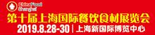 第十届上海国际餐饮食材展览会
