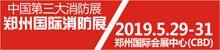 CZFE2019第十届中国(郑州)国际消防设备技术展览会