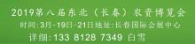 2019 东北长春农资博览会