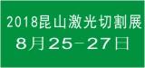 2018中国昆山第四届国际钣金及激光切割设备展览会