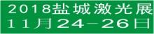 2018中国盐城第二届国际钣金及激光切割展览会
