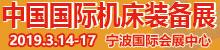 第十二届中国国际机床装备展