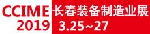 2019年中国长春第12届先进技术制造博览会