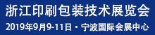 2019浙江印刷包装技术展览会