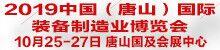 2019第三届中国(唐山)五金博览会