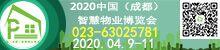 2020 中国(成都)智慧物业博览会