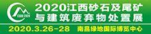 2020中国(江西)国际砂石及尾矿与建筑废弃物处置技术与设备展览会