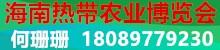 2019第七届中国(海南)国际热带农业博览会