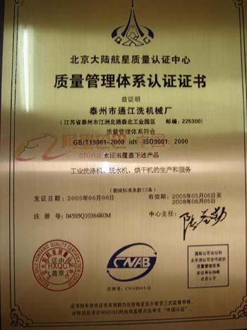质检协会证书