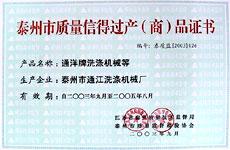 质量信的过荣誉证书