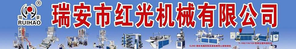瑞安市�t光�C械有限公司-�刂菡�昌�C械有限公司