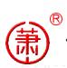 杭州萧山商业机械有限公司