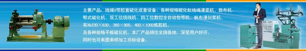 浙江省绍兴县永利橡塑机械厂
