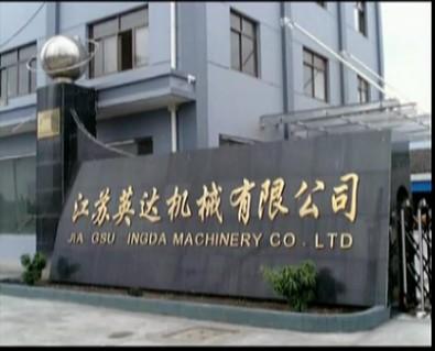 江苏英达机械有限公司-公司图片