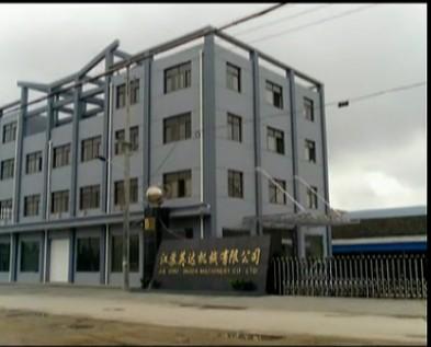 江苏英达机械有限公司-公司办公楼