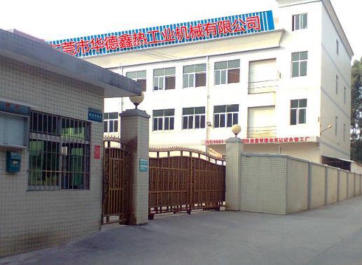 东莞市华德鑫热工业机械有限公司-