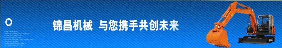 杭州锦昌起重机械有限公司