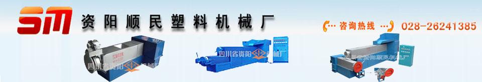资阳市顺民塑料机械厂