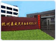 杭州森威汽车轴承有限公司-