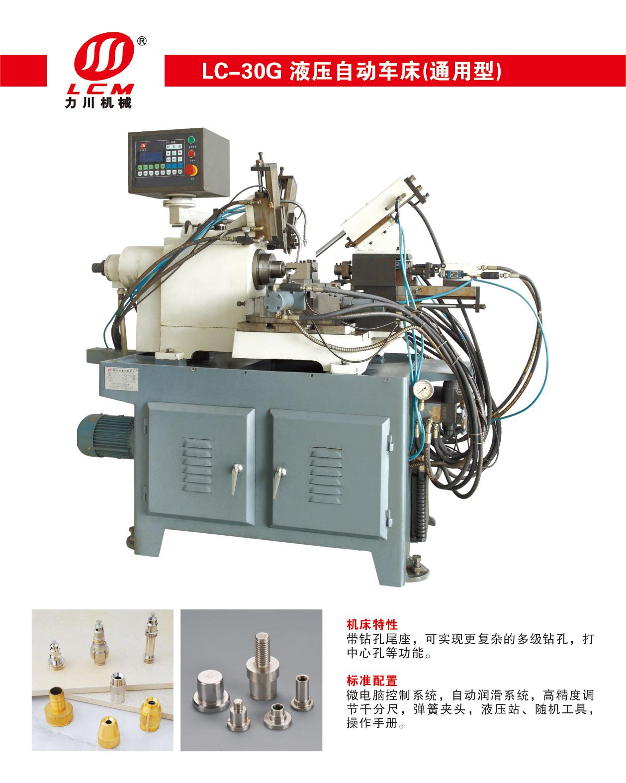 液压自动车床(通用型)图片