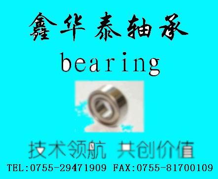 深圳市鑫华泰轴承有限公司