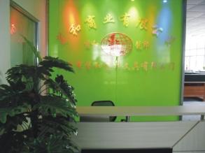 东莞市菌和龙印文具有限公司