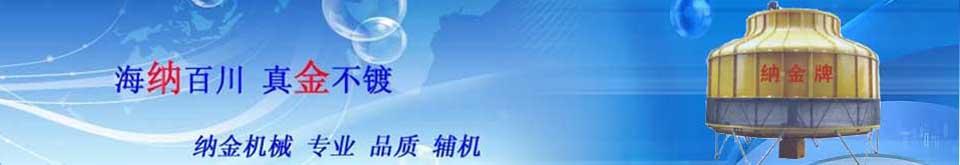 东莞市纳金机械有限公司-业务部