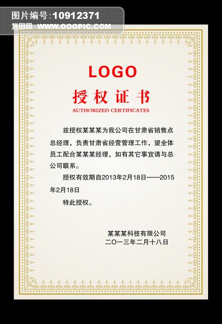 上海驰耐电气有限公司荣誉证书