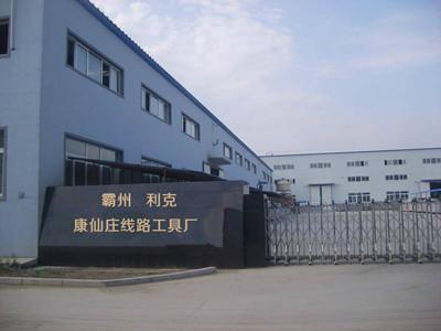 霸州市康仙庄利克线路工具厂