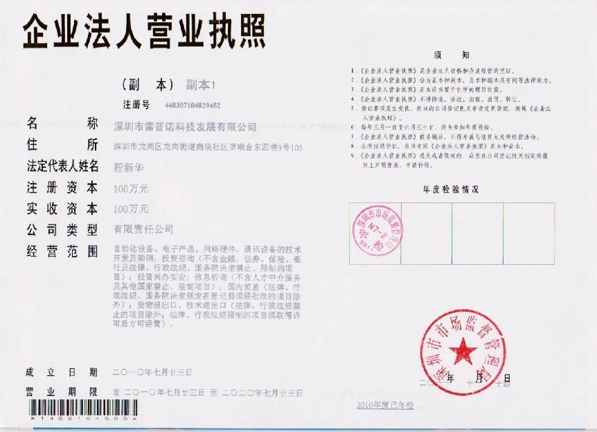 深圳市雷普诺科技发展有限公司,海立特空调,威图空调