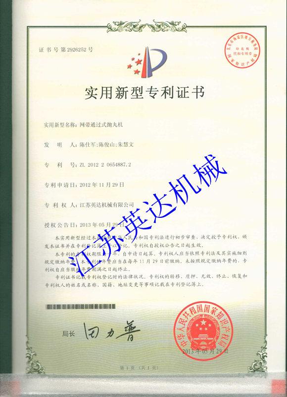 网带通过式抛丸机专利证书